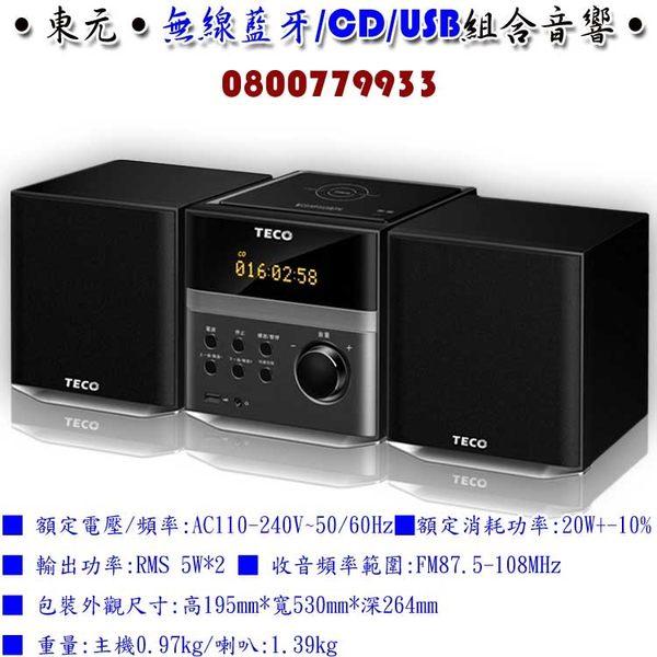 東元無線藍牙/CD/USB組合音響(128)【3期0利率】【本島免運】