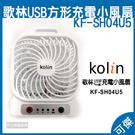 歌林 Kolin 4吋USB充電小風扇 ...