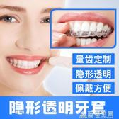 牙齒3D牙套矯正器成人隱形透明牙套防磨牙套牙齒齙牙保持器 造物空間