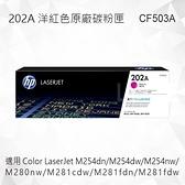 HP 202A 洋紅色原廠碳粉匣 CF503A 適用 M254dn/M254dw/M254nw/M280nw/M281cdw/M281fdn/M281fdw
