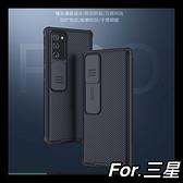 三星 Galaxy Note20 Note20 Ultra 高檔原裝 Nillkin 黑鏡Pro系列 推拉窗鏡頭保護殼 全包防摔軟殼 手機殼