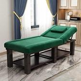 美容床 美容床美容院專用按摩全套家用推拿理療紋繡火療帶洞韓式折疊實木【快速出貨】