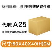搬家箱【60X40X40 CM A浪】【30入】宅配紙箱 收納箱 紙箱
