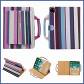 蘋果 iPad 12.9 2020 條紋平板套 平板皮套 手提平板套 平板保護套 手提 插卡 支架