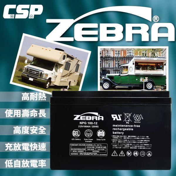 NPG 100-12洽詢:12v 100Ah太陽能電池(NPG100-12)