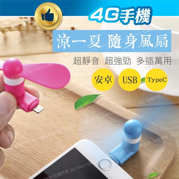 竹蜻蜓手機風扇 USB 安卓 蘋果 TypeC 二合一 迷你風扇 行動電源 電風扇 即插即用【4G手機】