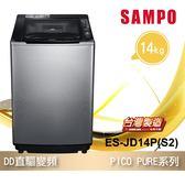 【SAMPO聲寶 】14公斤PICO PURE單槽變頻洗衣機 ES-JD14P(S2)