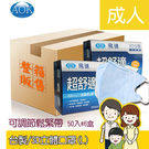 AOK 飛速 (台灣製) 一般醫用3D立體口罩(成人-L) 50入x6盒/箱 拋棄式口罩