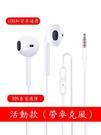 【99免運】耳機入耳式通用男女生適用手機安卓有線控重低音炮耳塞高音質IPhone蘋果通用