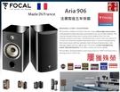 盛昱音響 - 法國 FOCAL ARIA...