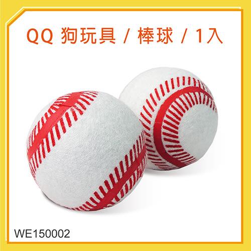 【力奇】QQ 狗玩具-棒球1入(WE150002)-50元 可超取(I001D22)