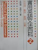 【書寶二手書T6/語言學習_HPB】實用英語文法百科2-形容詞、數詞、副詞、比較_吳炳鍾 / 吳炳文