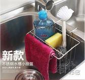 蘭可304不銹鋼水槽收納掛籃廚房置物架水龍頭海綿瀝水架隔水籃igo 衣櫥の秘密
