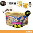 日清懷石海鮮湯罐(鮪魚)60g【寶羅寵品】