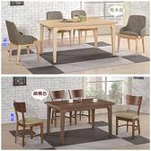 【水晶晶家具/傢俱首選】瑪蒂5 尺栓木/胡桃花旗松實木餐桌~~餐椅另購 JF8434-1