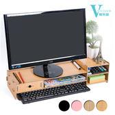 【VENCEDOR】DIY桌面電腦架-B款 電腦螢幕增高架 桌上收納盒 螢幕增高架《高質感DIY組合 LCD螢幕架》