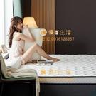 乳膠床墊軟墊夏季雙人床1米5地鋪睡墊海綿榻榻米墊子【慢客生活】