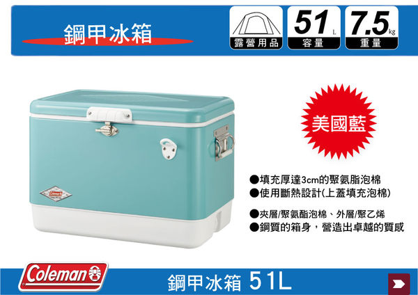 ||MyRack|| Coleman 51L 鋼甲冰箱 美國藍 冰桶 保冷箱 行動冰箱 不銹鋼冰箱 CM-03739