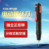 電動螺絲刀220v電起子電動螺絲批帶電源無極調速調扭力電批·享家生活館