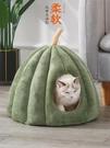 貓窩 貓窩冬季保暖封閉式貓窩深度睡眠窩大號可拆洗蒙古包南瓜貓窩【快速出貨八折下殺】