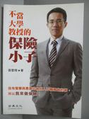 【書寶二手書T2/行銷_IRC】不當大學教授的保險小子_張雲翔