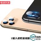 買一送一 iPhone 11 Pro Max 鑽石柔性 鏡頭膜 高清 防爆 鏡頭貼 攝像保護貼 防塵 玻璃貼 鏡頭貼
