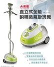 【勳風】 直立式全能瞬噴蒸氣掛燙機 HF-O157 / HFO157