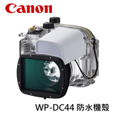 3C LiFe CANON WP-DC44 防水機殼 潛水殼 PowerShot G1X 專用 原廠防水殼