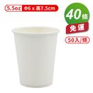 紙杯 (空白杯) (5.5oz) (50入/條) (共40條) 免運費