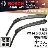 BOSCH BENZ W124 C-CLASS 93~00年 歐規 專用雨刷 免運贈潑水劑 24吋