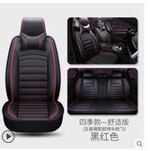 汽車坐墊四季通用全包圍座套19新款皮座椅套冬季小車冰絲全包座墊 非凡小鋪LX