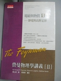 【書寶二手書T7/科學_QGR】費曼物理學講義II-電磁與物質(1)靜電與高斯定律_理查‧費曼
