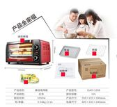 電烤箱 電烤箱家用迷你烘焙多功能小烤箱小型