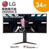 【限時特賣+分期0利率】LG 34GN850-B 34吋 曲面螢幕 顯示器 螢幕