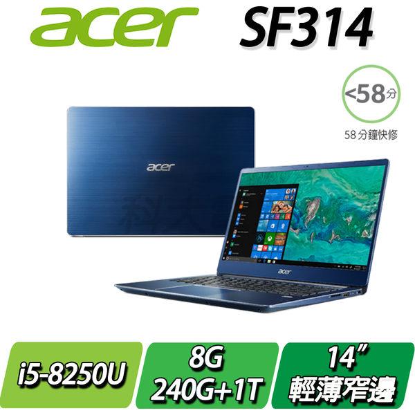【ACER宏碁】【直升8G】【240G SSD+1TB雙碟改裝版】SF314-54 ◢14吋特規版輕薄筆電 ◣