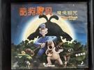 挖寶二手片-V04-024-正版VCD-動畫【酷狗寶貝之魔兔詛咒】國語發音(直購價)