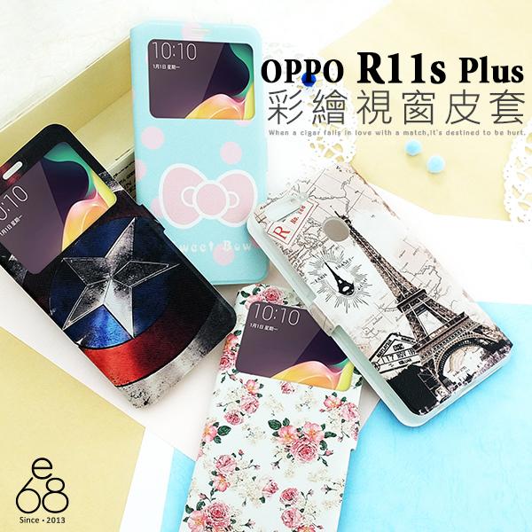 彩繪 視窗 皮套 OPPO R11S Plus 6.43吋 手機殼 保護殼 R11S+ 手機套 支架 軟殼 來電顯示 保護套