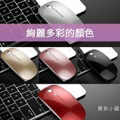 即止滑鼠充電無聲靜音蘋果筆記本電腦女生薄USB 贈接收頭充電接口庫存清出(5 6 )