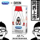 【芯愛精品】保險套 情趣用品 杜蕾斯更薄型超薄保險套 (10入) 當肯 (男)