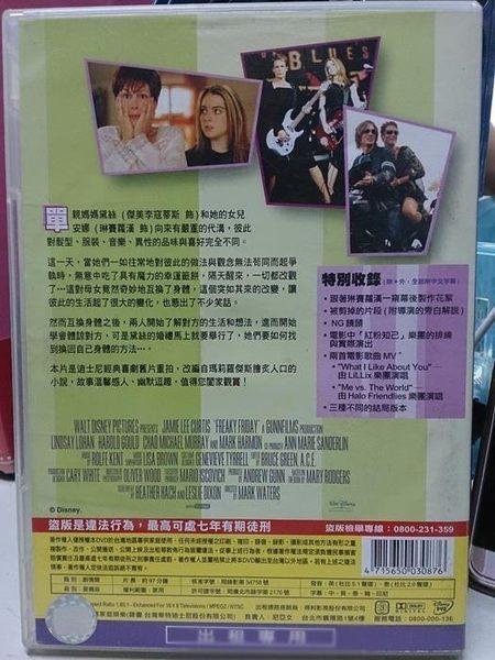 影音專賣店-P13-034-正版DVD*電影【辣媽辣妹/迪士尼】-琳賽蘿涵