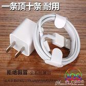 數據線iphone6蘋果原裝數據線6s7plus認證X手機8p加長ipad5充電器頭 曼莎時尚
