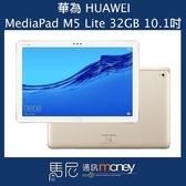 (免運+贈原廠皮套)平板電腦 華為 MediaPad M5 Lite Wifi/10.1吋/32GB【馬尼通訊】