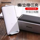 iphoneX蘋果XS無線充電器iPhoneXsmax手機iphone快充X專用8小米三星