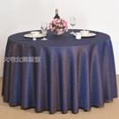 桌布酒店圓形桌布飯店婚慶餐桌台布長方形桌布會所餐廳大圓桌台布布藝快速出貨YJT