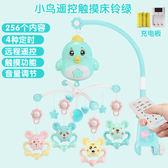 新生兒寶寶床鈴 0-1歲 嬰兒玩具3-6-12個月音樂旋轉床頭鈴掛件搖鈴禮物