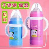 保溫不銹鋼奶瓶寬口徑嬰兒奶瓶防摔寶寶帶吸管杯耐摔新生兒喝水杯【交換禮物特惠】