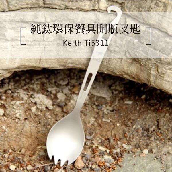 鎧斯Keith Ti5311純鈦環保餐具開瓶叉匙