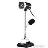 電腦台式用筆記本一體機免驅usb外置高清視屏攝像頭網課視頻教學上課專用帶麥克風話筒
