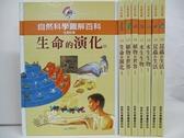 【書寶二手書T7/少年童書_DV7】自然科學圖解百科-生命科學_8本合售_附殼