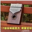 拇指琴卡林巴琴17音手指琴初學者樂器便攜式卡淋巴琴sparter【全館免運】